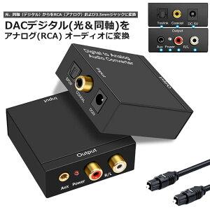 DACデジタル(光と同軸) から アナログ(RCA) 3.5mmジャック オーディオコンバーター rca コンバーター 光&同軸デジタル変換 TOSLINK入力 コンポジット出力 光デジタル アナログ 変換器 同軸 変換 Dig