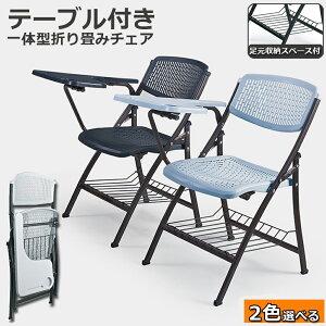 テーブル 付き 折りたたみ椅子 折りたたみチェア 背付き 組み立て不要 メモ台付き 軽量 コンパクト収納 完成品 会議 収納 パイプ椅子 パイプイス ミーティングチェア 椅子 一体型 チェア