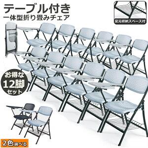 【12脚セット】 テーブル 付き 折りたたみ椅子 折りたたみチェア 背付き 組み立て不要 メモ台付き 軽量 コンパクト収納 完成品 会議 収納 パイプ椅子 パイプイス ミーティングチェア 椅子 一
