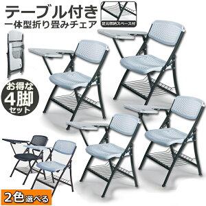 【4脚セット】 テーブル 付き 折りたたみ椅子 折りたたみチェア 背付き 組み立て不要 メモ台付き 軽量 コンパクト収納 完成品 会議 収納 パイプ椅子 パイプイス ミーティングチェア 椅子 一