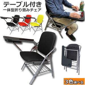 テーブル 付き 折りたたみ椅子 完成品 人工皮革 PU製 スポンジクッション付き 折りたたみチェア 背付き 組み立て不要 メモ台付き 軽量 コンパクト 収納 会議 収納 パイプ椅子 パイプイス ミ