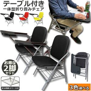 【2個セット】 テーブル 付き 折りたたみ椅子 完成品 人工皮革 PU製 スポンジクッション付き 折りたたみチェア 背付き 組み立て不要 メモ台付き 軽量 コンパクト 収納 会議 収納 パイプ椅子