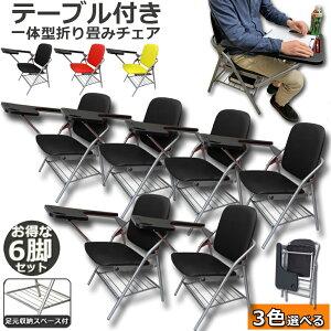 【6個セット】 テーブル 付き 折りたたみ椅子 完成品 人工皮革 PU製 スポンジクッション付き 折りたたみチェア 背付き 組み立て不要 メモ台付き 軽量 コンパクト 収納 会議 収納 パイプ椅子