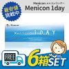 Meniconwander 6 盒 (1 盒 30 件) 和相同的鏡頭。 menicon 1 天