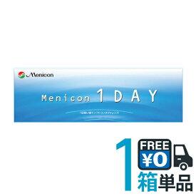 【送料無料・ポイント10倍】 メニコンワンデー 1箱 (1箱30枚入)【 ワンデーアクエア】 と同じレンズです。menicon 1day !PNT