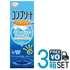 コンプリート ダブルモイスト 480ml 3本セット 送料無料 ソフトコンタクトレンズ用 洗浄・すすぎ・消毒・保存液 MPS こすり洗い ケア用品 AMO