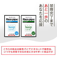離煙パイプキープパイプGS_サイズ表