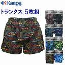 【ポイント10倍】Kaepa ケイパ メンズ トランクス 5枚組! 紳士 パンツ 柄はお店のおまかせ! お得 セット 【ポイント…