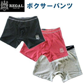【ポイント20倍】割引【REGAL】ボクサーパンツ 日本製 リーガルメンズ アングル / ボクサーブリーフ パンツ インナー メンズショーツ アンダーウェア 下着 肌着