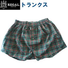 【ポイント20倍】【REGAL】トランクス  リーガルメンズ アングル / 綿100% パンツ インナー メンズショーツ アンダーウェア 下着 肌着