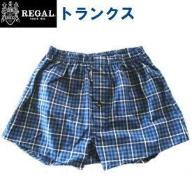 【ポイント20倍】【REGAL】トランクス  リーガルメンズ アングル / 綿100% パンツ インナー メンズショーツ 父の日ギフト 下着 肌着