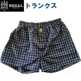 【REGAL】トランクス 日本製 リーガルメンズ アングル / 綿100% パンツ インナー メンズショーツ 父の日ギフト 下着 肌着