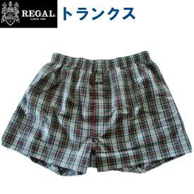 【ポイント20倍】【REGAL】トランクス 日本製 リーガルメンズ アングル / 綿100% パンツ インナー メンズショーツ 父の日ギフト 下着 肌着