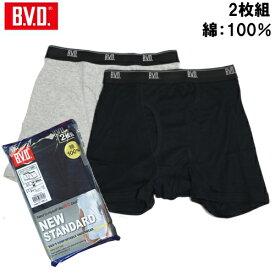 【2枚組】BVD【ボクサーパンツ】 B.V.D 綿100% NEW STANDARD 【メンズ 男性用 / ボクサーショーツ パンツ インナー メンズショーツ アンダーウェア 下着 肌着 /B.V.D/ セット】71030076