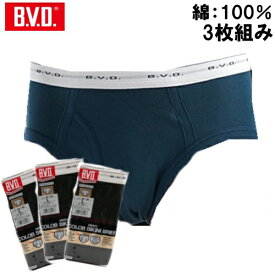 【3枚セット】B.V.D.GOLD ビキニブリーフ BVD ゴールド 紳士 パンツ 綿100%メンズ 男性用 / ブリーフ インナー アンダーウェア 下着 肌着