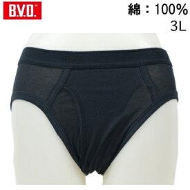 BVD ビキニブリーフ パンツ 3Lサイズ GN331【紳士用】【日本製】【アンダーウェア】