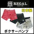 【REGAL】ボクサーパンツ日本製リーガルメンズアングル/ボクサーブリーフパンツインナーメンズショーツアンダーウェア下着肌着