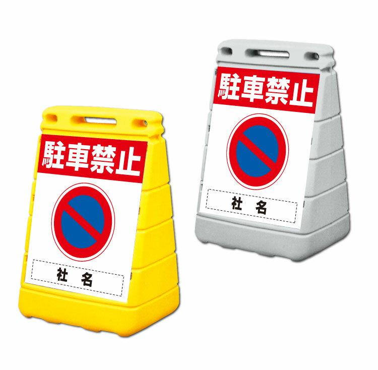 【駐車禁止】バリアポップサイン 置き看板/立て看板/スタンドサイン BPOP-04