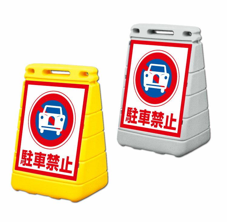 【駐車禁止】バリアポップサイン 置き看板/立て看板/スタンドサイン BPOP-05