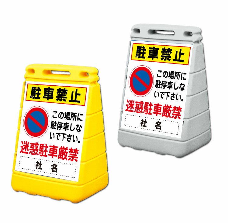 【駐車禁止】バリアポップサイン 置き看板/立て看板/スタンドサイン BPOP-08