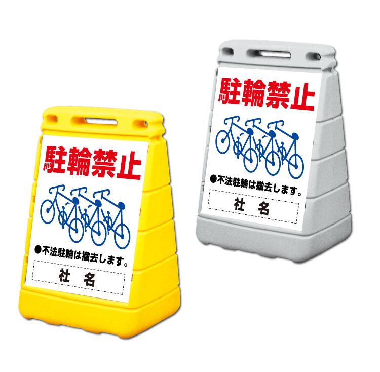 【駐輪禁止】バリアポップサイン 置き看板/立て看板/スタンドサイン BPOP-09