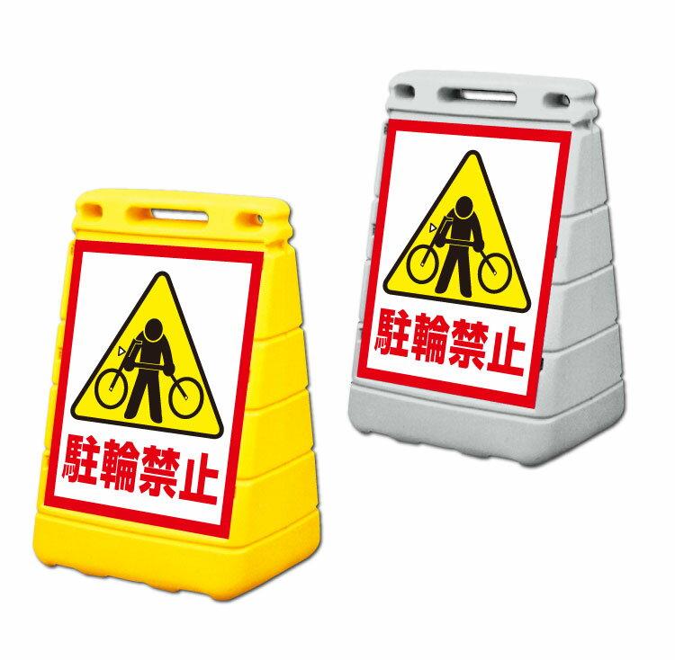 【駐輪禁止】バリアポップサイン 置き看板/立て看板/スタンドサイン BPOP-10