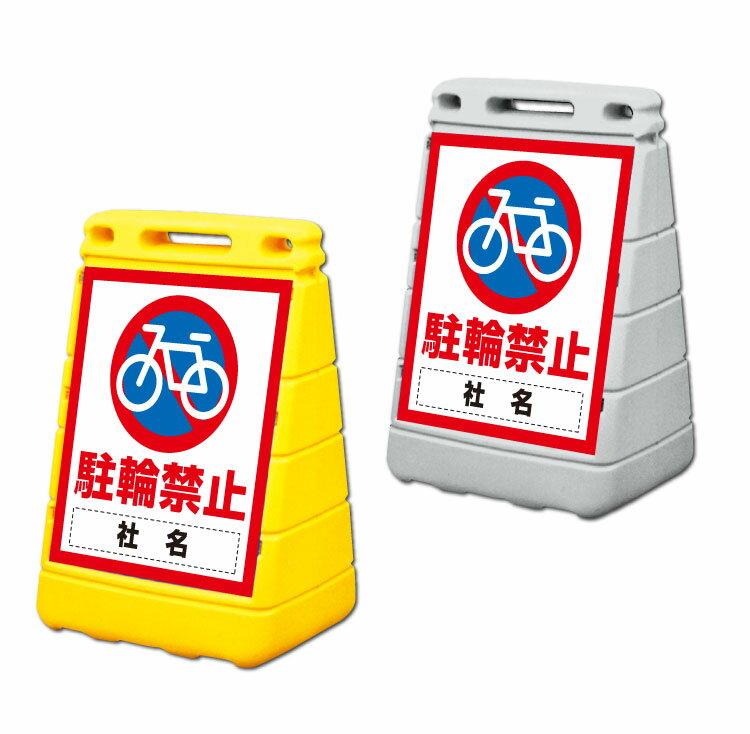 【駐輪禁止】バリアポップサイン 置き看板/立て看板/スタンドサイン BPOP-11