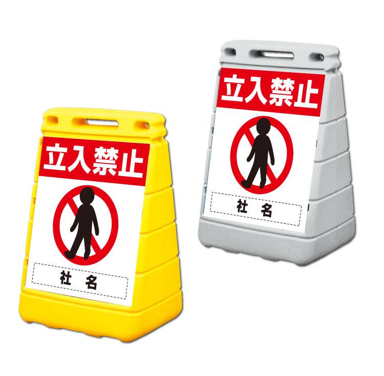 【立入禁止】バリアポップサイン 置き看板/立て看板/スタンドサイン BPOP-14