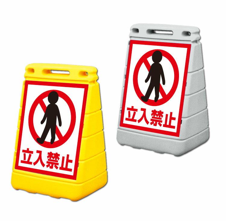 【立入禁止】バリアポップサイン 置き看板/立て看板/スタンドサインBPOP-16