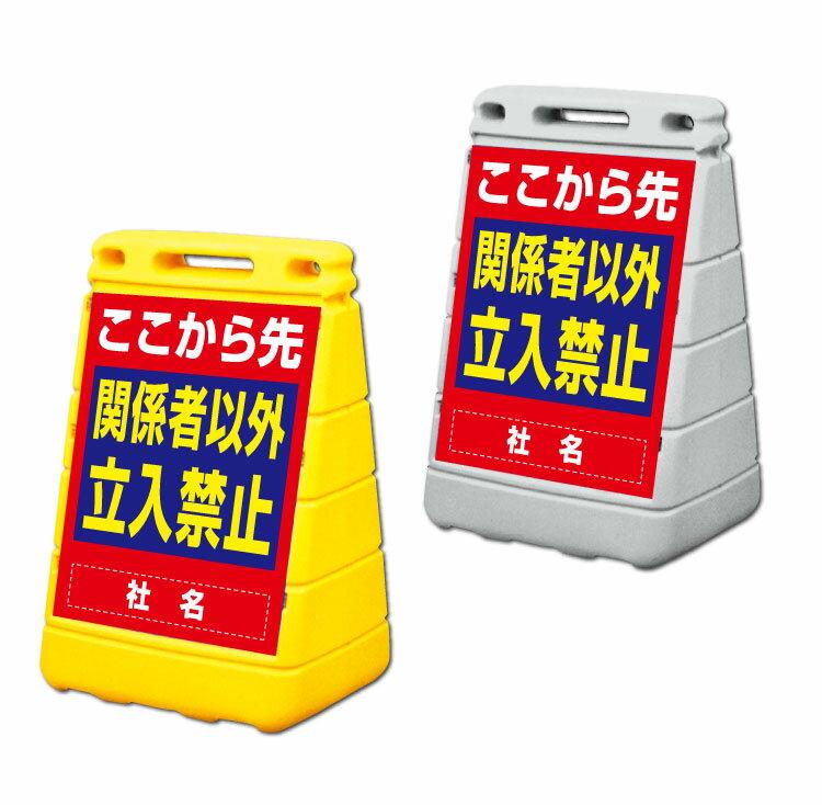 【立入禁止】バリアポップサイン 置き看板/立て看板/スタンドサイン BPOP-17
