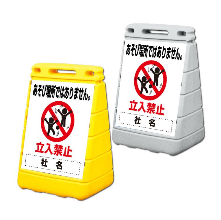 【立入禁止】バリアポップサイン 置き看板/立て看板/スタンドサイン BPOP-18