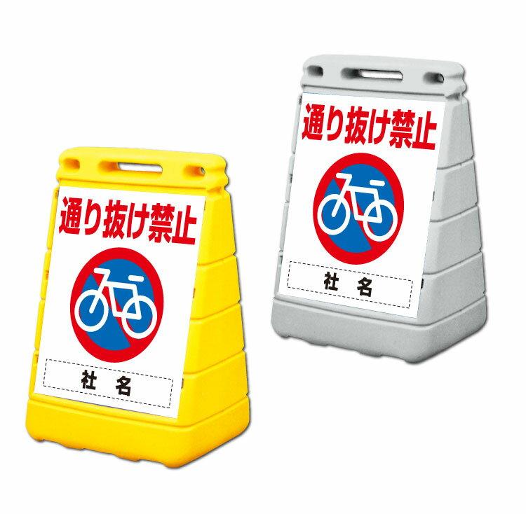 【通り抜け禁止】バリアポップサイン 置き看板/立て看板/スタンドサイン BPOP-19