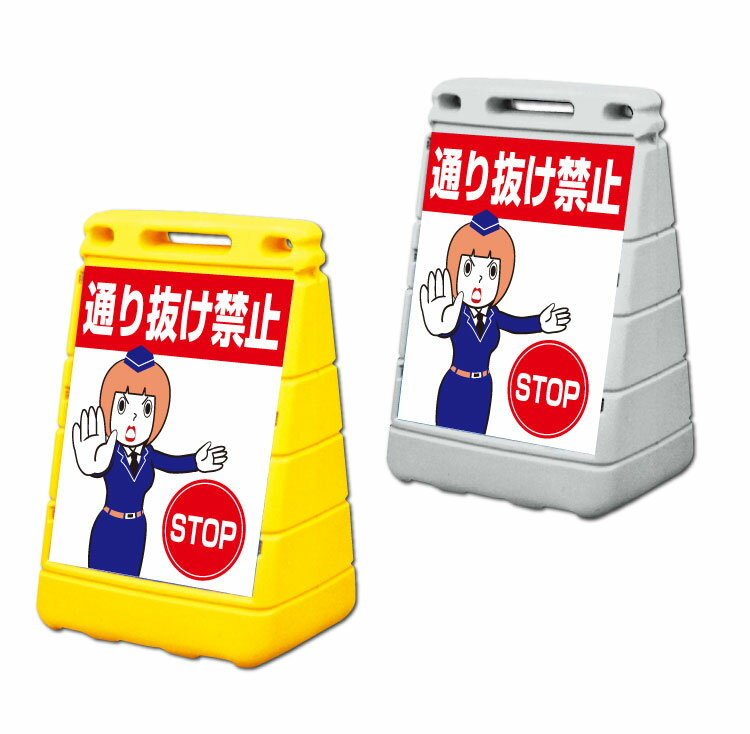 【通り抜け禁止】バリアポップサイン 置き看板/立て看板/スタンドサイン BPOP-21