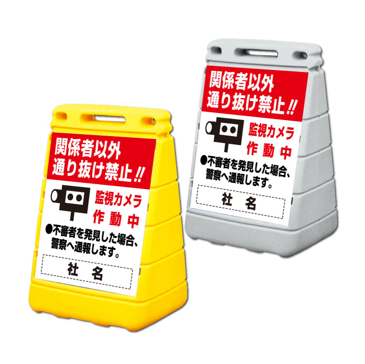 【通り抜け禁止】バリアポップサイン 置き看板/立て看板/スタンドサイン BPOP-23