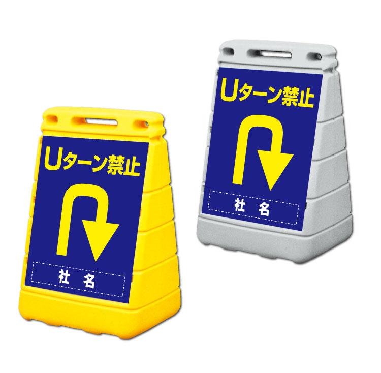 【Uターン禁止】バリアポップサイン 置き看板/立て看板/スタンドサイン BPOP-25