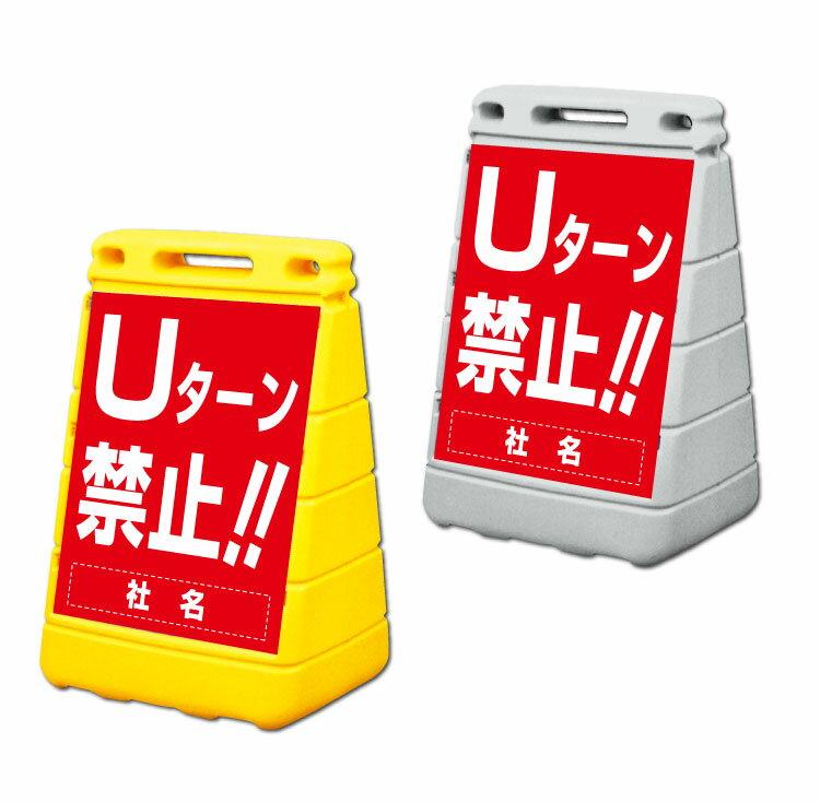 【Uターン禁止】バリアポップサイン 置き看板/立て看板/スタンドサイン BPOP-27