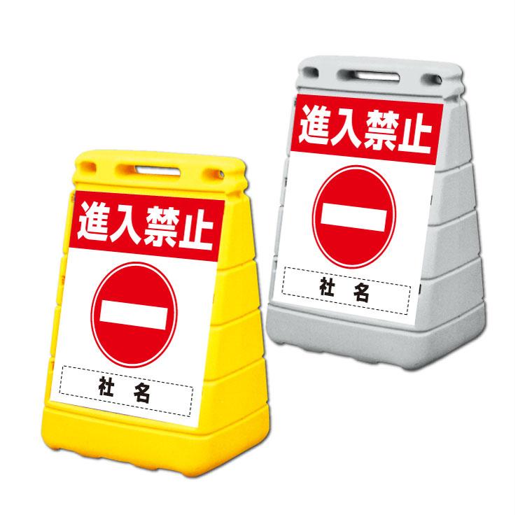 【進入禁止】バリアポップサイン 置き看板/立て看板/スタンドサイン BPOP-29