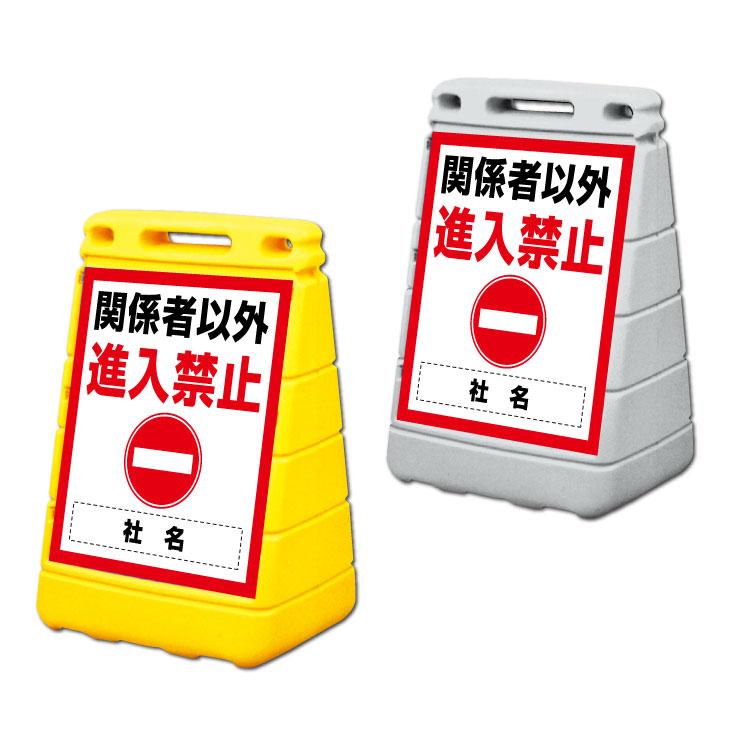 【進入禁止】バリアポップサイン 置き看板/立て看板/スタンドサイン BPOP-30