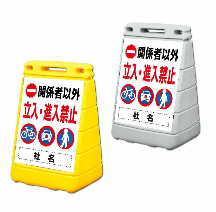 【進入禁止】バリアポップサイン 置き看板/立て看板/スタンドサイン BPOP-31