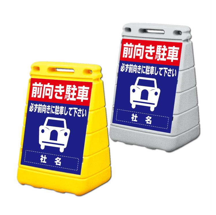 【前向き駐車】バリアポップサイン 置き看板/立て看板/スタンドサイン BPOP-34