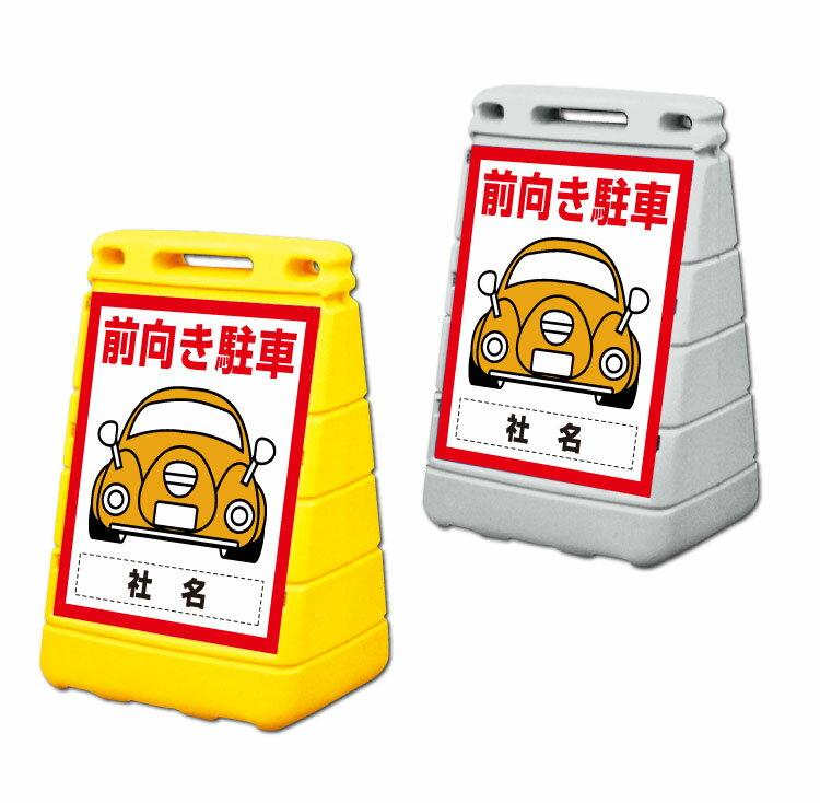 【前向き駐車】バリアポップサイン 置き看板/立て看板/スタンドサイン BPOP-35