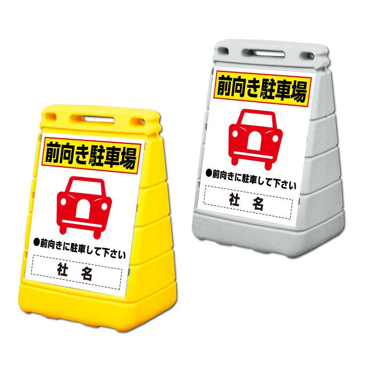 【前向き駐車】バリアポップサイン 置き看板/立て看板/スタンドサイン  BPOP-36