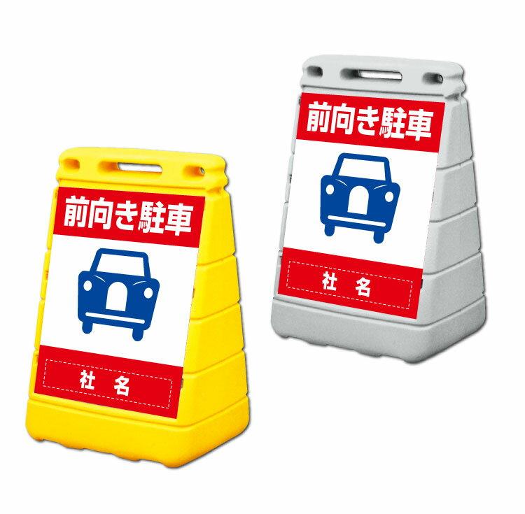【前向き駐車】バリアポップサイン 置き看板/立て看板/スタンドサイン BPOP-37