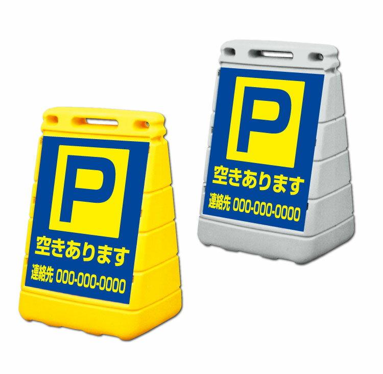 【月極駐車場】バリアポップサイン 置き看板/立て看板/スタンドサイン BPOP-42