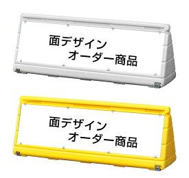 【面デザインオーダー商品】GXブロックサイン ワイドポップサイン 立て看板 スタンド看板 バリケード 屋外 看板 置き看板 【両面】