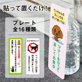お手軽 ペットボトルプレート / 犬の糞尿対策 犬 フン 糞 看板 プレート opet