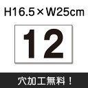 駐車場番号プレート 16.5×25cm 表示内容【12】 無料で穴加工します! CN-101-12