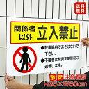 ■送料無料/激安看板 ● 関係者以外立入禁止 看板 △ 立入禁止 不法侵入 立ち入り禁止 無断立入 警察へ通報…