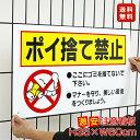 ■送料無料/激安看板 ● ポイ捨て禁止 看板 △ 不法投棄 ゴミ置き場 ゴミ捨て禁止 ポイ捨て ごみ ゴミ 不…
