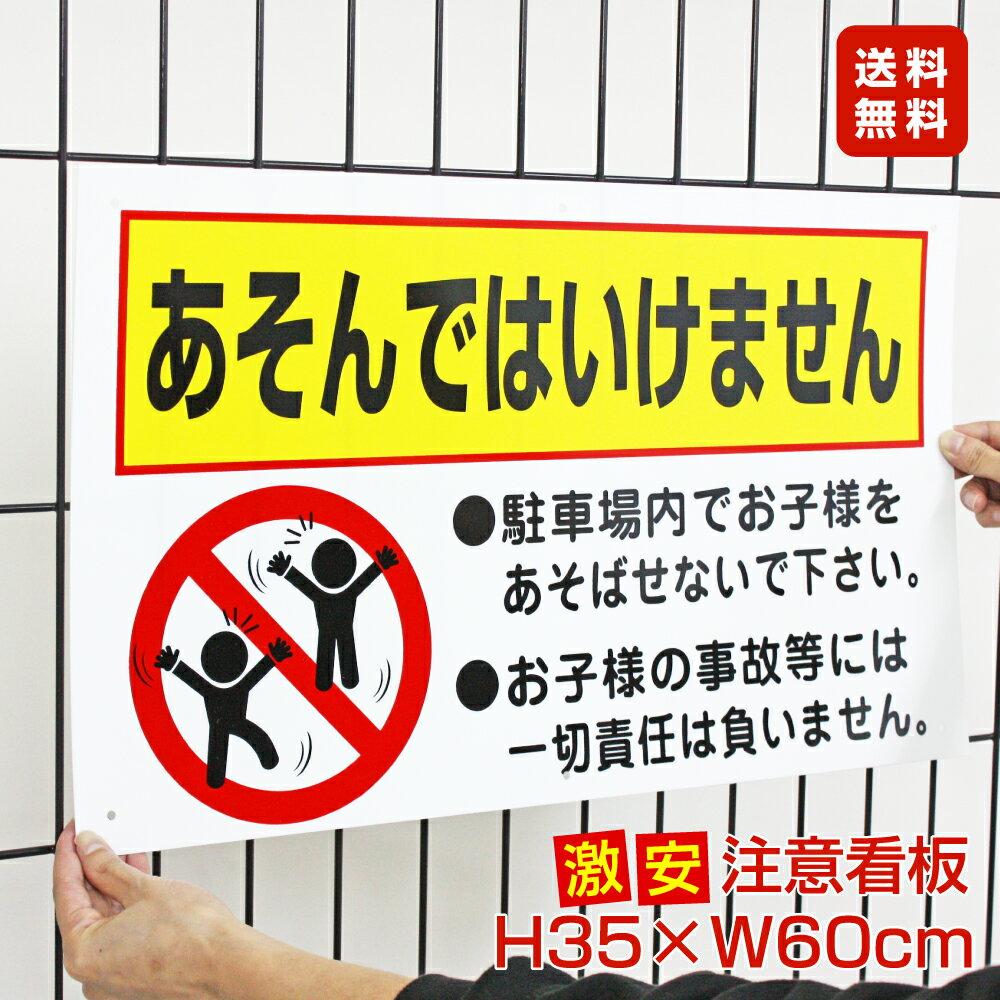 ■送料無料/激安看板 ● あそんではいけません 看板 △ 子供 厳禁 遊ばないで 迷惑 危険防止 遊ぶの禁止 駐車場 事故 パネル看板 プレート看板/TO-24A